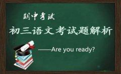 如水教育如水语文解析江汉区武昌区初三期中考原题